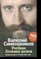 Учебник Хозяина жизни. 160 уроков Валерия Синельникова