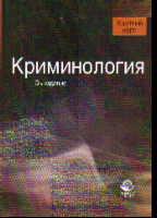 Криминология: Учеб. пособие для студ. вузов