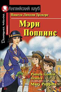 Мэри Поппинс. Домашнее чтение