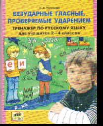 Тренажер по русскому языку для 2-4 классов: Безударные гласные, проверяемые