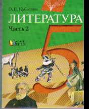 Литература. 5 кл.: Учебник: В 2 ч. Ч.2