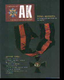 Журнал Ассоциация коллекционеров (АК): №1: Сентябрь-ноябрь 2009г.