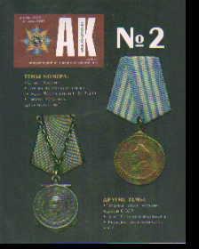 Журнал Ассоциация коллекционеров (АК): №2: Декабрь 2009 - февраль 2010г.