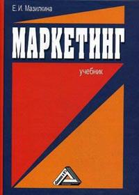 Маркетинг: Учебник для студентов образовательных учреждений СПО