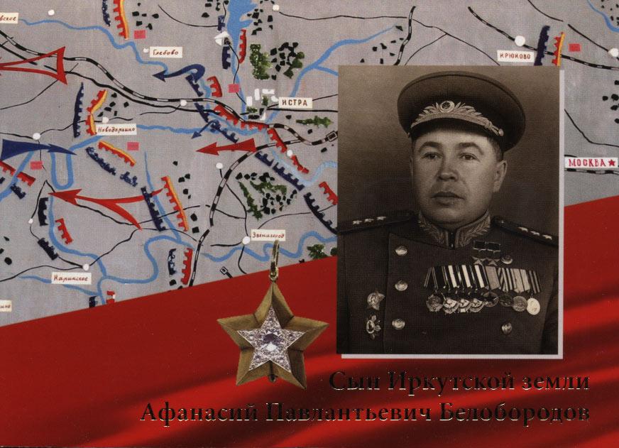 Набор открыток Сын Иркутской земли А.П.Белобородов (21 открытка)