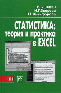 Статистика: Теория и практика в Excel: Учеб. пособие