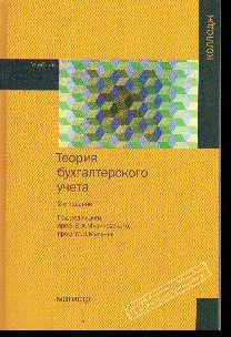 Теория бухгалтерского учета: Учебник для сред. проф. образования