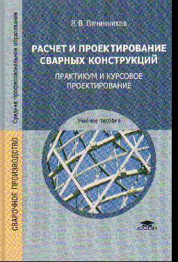 Расчет и проектирование сварных конструкций: Практикум и курсовое проектир.