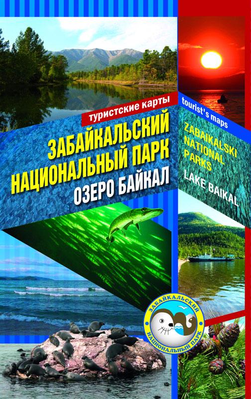 Карта: Забайкальский национальный парк. Озеро Байкал