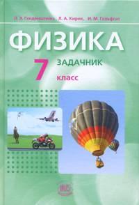 Физика. 7 кл.: Учебник (базовый уровень) + задачник В 2 ч. ФГОС /+739515/