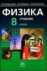 Физика. 8 кл.: Учебник: В 2 ч. + задачник /+667416/