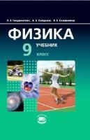 Физика. 9 кл.: Учебник (базовый уровень) + задачник: В 2-х ч. /+623955/
