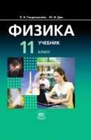 Физика. 11 кл.: Учебник (базовый уровень) + задачн. В 2-x ч. ФГОС /+623909/