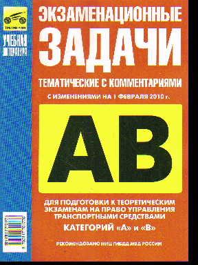Экзаменационные (темат.) задачи с коммент.: С изм. на 1.02.2010 г. кат. АВ