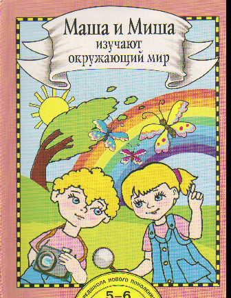 Маша и Миша изучают окружающий мир. Книга для работы взросл /+762761/