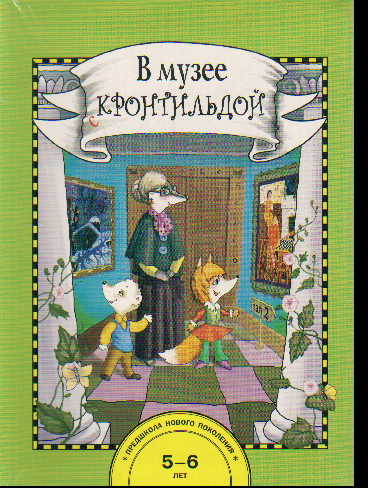 В музее с Кронтильдой: Книга + 16 открыток