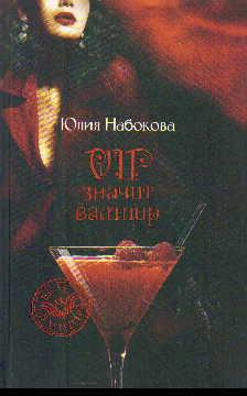 VIP значит вампир: Фантастический роман