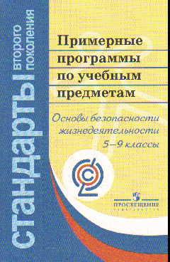 Примерные программы по учебным предметам. ОБЖ. 5-9 классы: проект