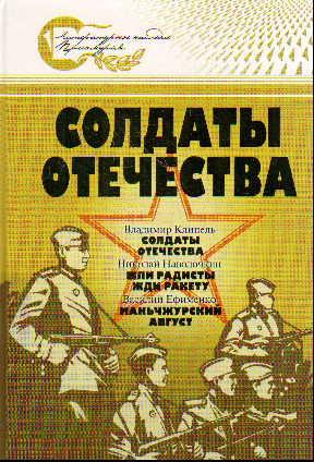 Солдаты Отечества: Великая Отечественная война 1941-1945 гг. в произведен