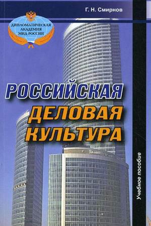 Российская деловая культура: Учебное пособие