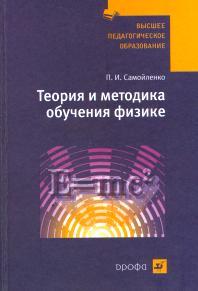 Теория и методика обучения физике: Учебное пособие