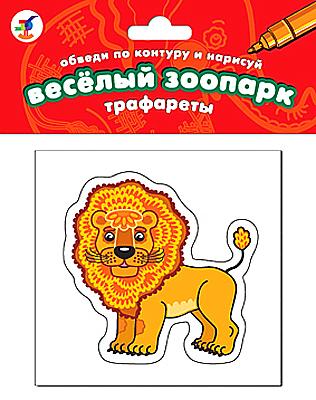 Трафареты Веселый зоопарк: Обведи по контуру и нарисуй