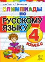 Олимпиады по русскому языку. 4 класс ФГОС