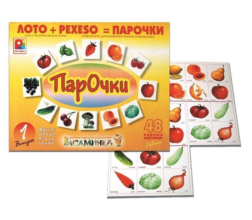 Развивающая игра Парочки. Вып. 1: Фрукты, овощи, ягоды, грибы