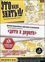 Развивающая Правила Дорожного Движения Дети и дорога №6