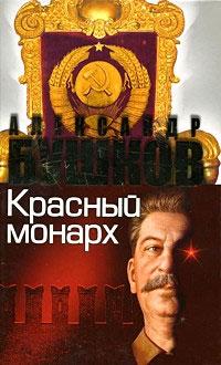 Сталин. Красный монарх: Хроники великого и ужасного времени