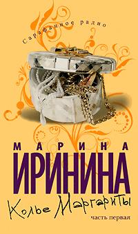 Колье Маргариты. Ч.1: Роман