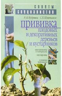 Прививка плодовых и декоративных деревьев и кустарников
