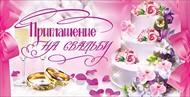 Открытка 062.541 Приглашение на свадьбу! мал, кольца, бокалы, торт