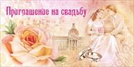 Открытка 062.547 Приглашение на свадьбу! мал, роза, пара