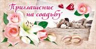 Открытка 062.600 Приглашение на свадьбу! мал, пара на песке, букет