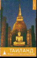 Таиланд: Практический путеводитель