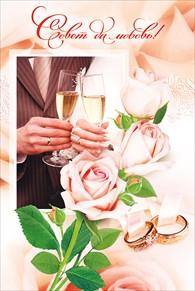 Открытка 047.677 Совет да любовь! сред, конгр, глит, розы, бокалы в руках