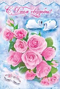 Открытка 047.678 С днем свадьбы! сред, конгр, глит, розы, лебеди