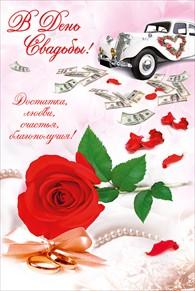 Открытка 047.681 В день свадьбы! сред, колнгр, глит,  роза, жемчуг
