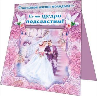 Открытка 047.684 Свадебная копилка! сиреневая коробочка