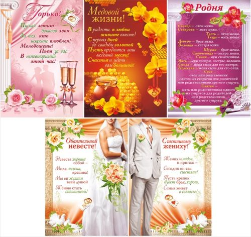 Комплект плакатов 064.570 Свадебные (6 шт)