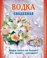 Наклейка 069.734 Водка свадебная! на бутылку