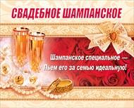 Наклейка 069.749 Свадебное шампанское! на бутылку