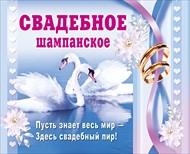 Наклейка 069.753 Свадебное шампанское! на бутылку