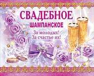 Наклейка 069.754 Свадебное шампанское! на бутылку