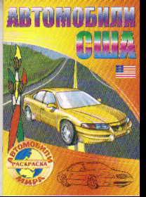 Раскраска Автомобили США