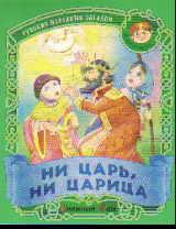 Ни царь, ни царица: Русские народные загадки