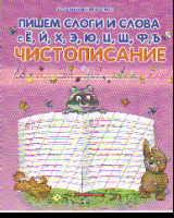 Чистописание: Пишем слоги и слова с Ё, Й, Х, Э, Ю, Ц, Щ, Ф, Ъ