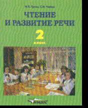 Чтение и развитие речи. 2 кл.: Учебник для спец.(коррекц.)образ. учр. I вид