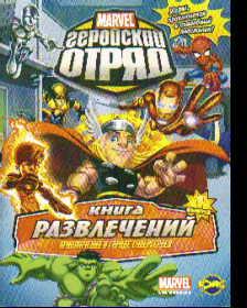 Marvel. Геройский Отряд: Вып.1: Добро пожаловать в город супергероев